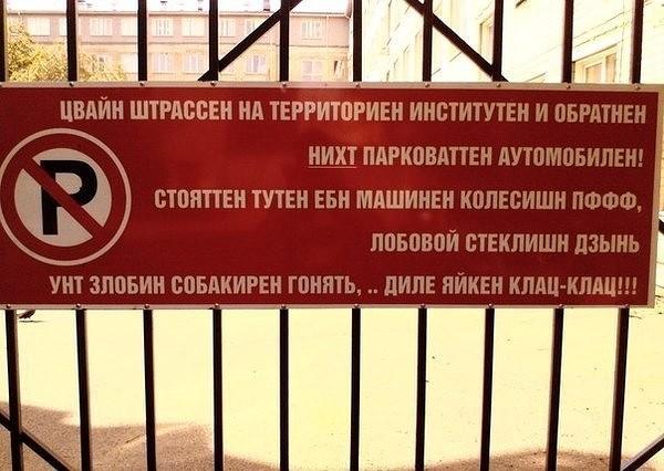 Объявление псевдонемецкий.jpg