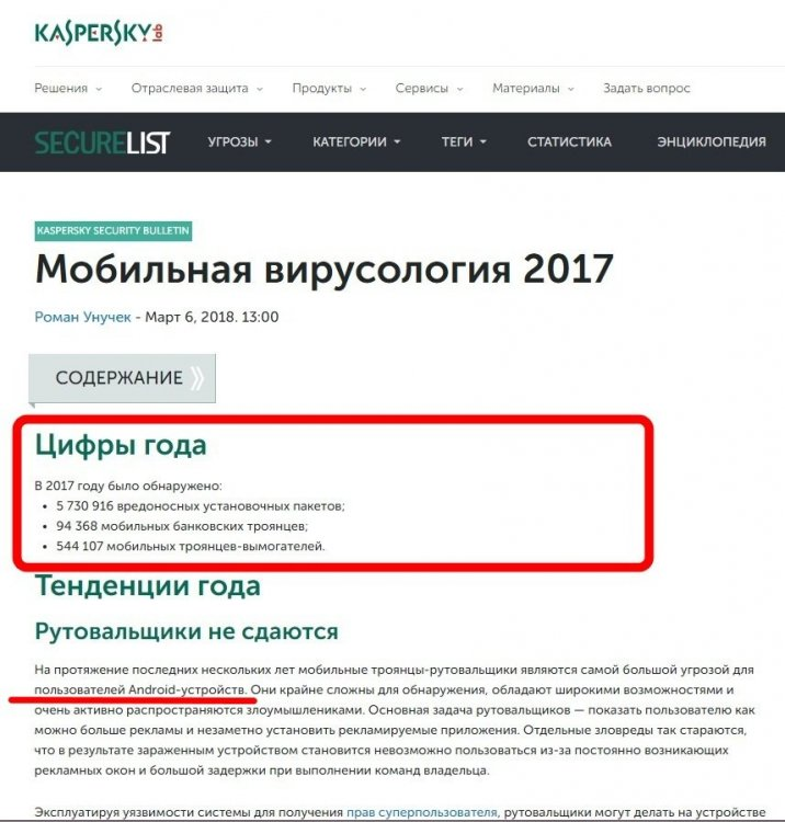 КасперскийЛаб.jpg