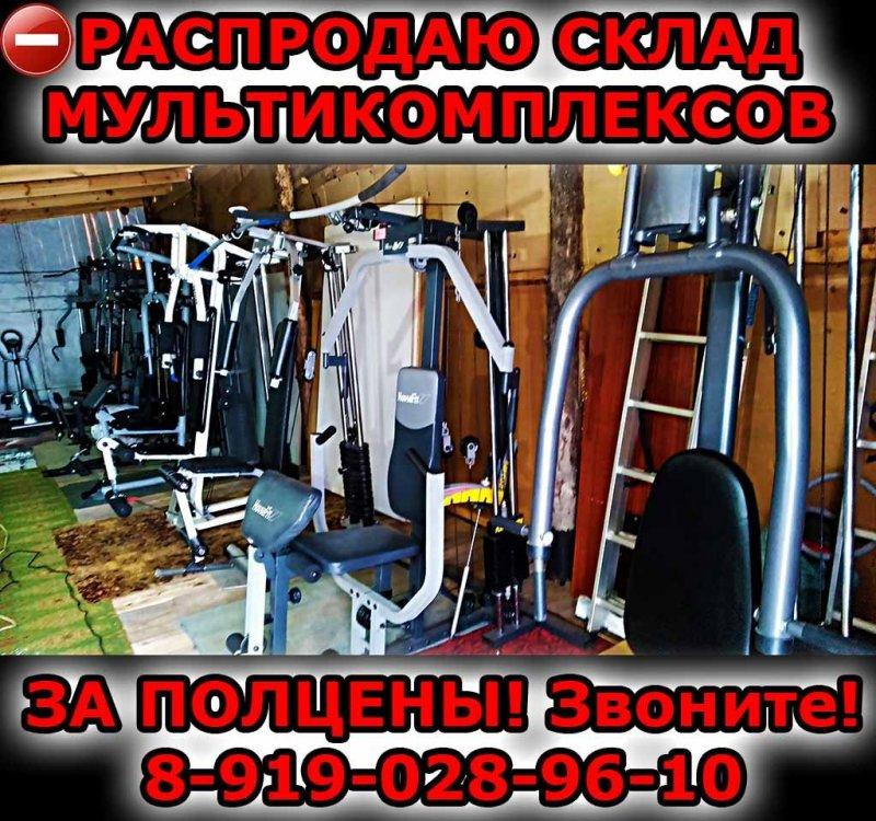 Распродаю Спортивные Мультикомплексы - Силовые тренажёры.jpg