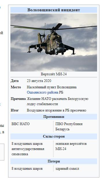 1954612404_Opera_2020-08-25_115229_ru.wikipedia_org.png.dd44870a60ec47889fe2798795a13909.png